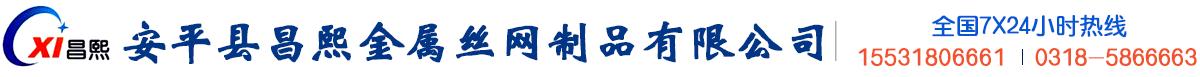 安平县昌熙金属丝网制品有限公司